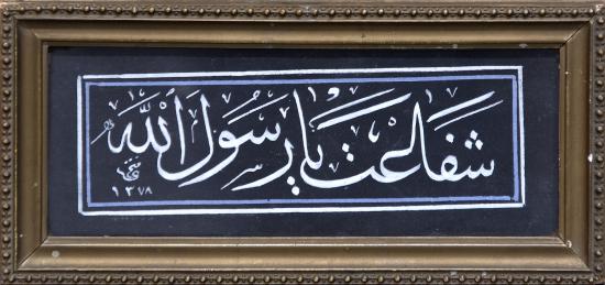 Celi Sülüs Levha, TEKKE İŞİ, Fethullah Ketebeli