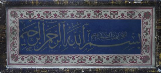 Musa Kazım Efendi; h. 1372; Yaldız Baskı, dönem çerçevesinde