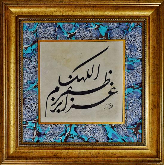 Hat; Mahmut ŞAHİN Ebru; Bahtiyar HİRA