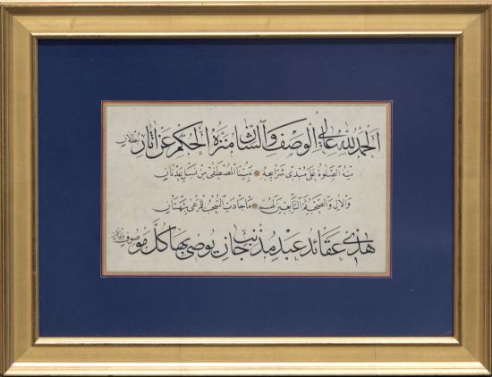 Sülüs Nesih Kıta, Osmanlı Usta Hattat İşi