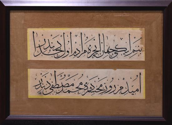 Mehmed KETEBELİ,Tekke İŞİ