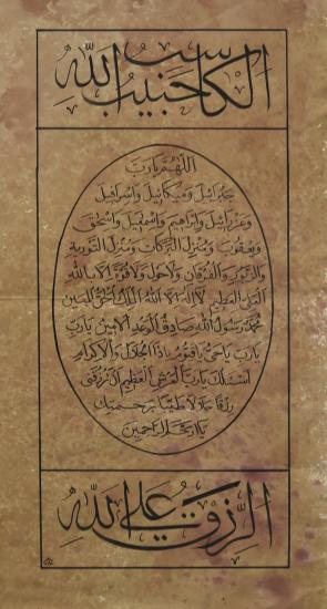 Ketebe: Alaaddin, Ebru üzerine yazılmış.