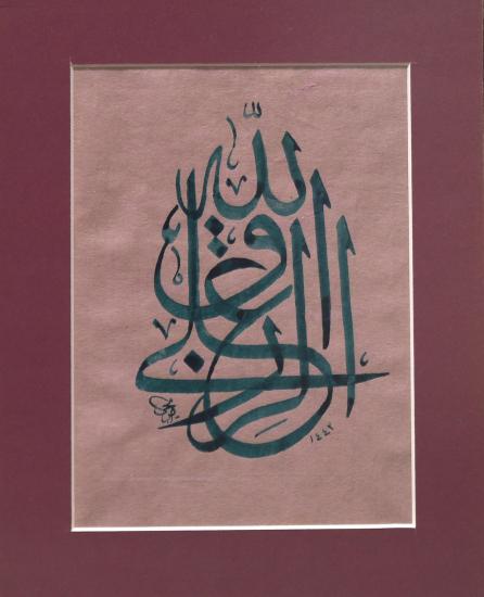 Merici (Erol Alan); h.1442, yeşil mürekkeple, paspartulu